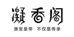 凝香阁自营旗舰店