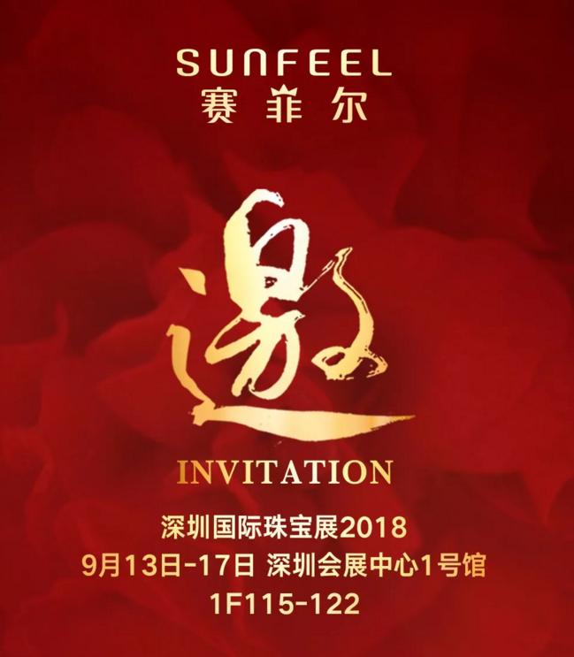 2018深圳国际珠宝展 赛菲尔珠宝也将隆重亮相